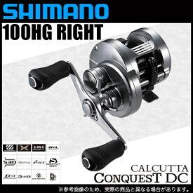(5)シマノ 20 カルカッタ コンクエスト DC 100HG RIGHT (右ハンドル/2020年追加モデル) ベイトキャスティングリール /CALCUTTA CONQUEST DC/2020年モデル