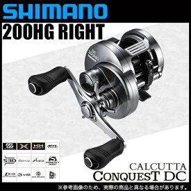 (5)シマノ 20 カルカッタ コンクエスト DC 200HG RIGHT (右ハンドル/2020年追加モデル) ベイトキャスティングリール /CALCUTTA CONQUEST DC/2020年モデル