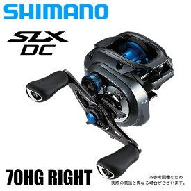 (5)【送料無料】シマノ SLX DC 70HG RIGHT (右ハンドル ) /2020年モデル/ベイトキャスティングリール /SHIMANO/ブラックバス/バスフィッシング