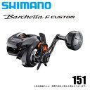 (5)【送料無料】 シマノ バルケッタFカスタム 151 (左ハンドル) /2020年モデル/両軸リール/カウンター付き /SHIMANO/B…