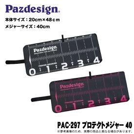 (5)パズデザイン プロテクトメジャー 40 (PAC-297)