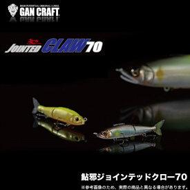 【代引き決済不可】ガンクラフト 鮎邪 ジョインテッドクロー 70 ( Type-F / Type-S) /(5)