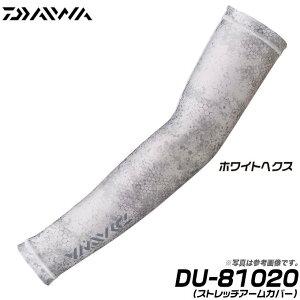 (7)【メール便配送可】ダイワ ストレッチアームカバー (DU-81020) (カラー:ホワイトヘクス) (サイズ:M・Lフリー)
