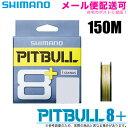 (5)シマノ ピットブル8+ 5カラー 150m (品番:LD-M51T) 8本撚りPEライン
