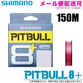 (5)シマノ ピットブル8+ カラー:トレーサブルピンク 150m (品番:LD-M51T) 8本撚りPEライン