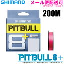 (5)シマノ ピットブル8+ カラー:トレーサブルピンク 200m (品番:LD-M61T) 8本撚りPEライン