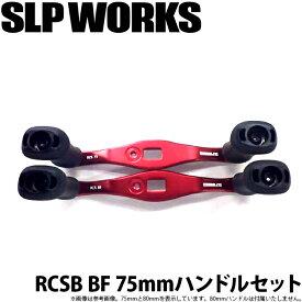 (c)【取り寄せ商品】 ダイワ SLP WORKS RCSB BF 75mmハンドルセット /カスタムパーツ /カスタムハンドル /SLP ワークス /DAIWA