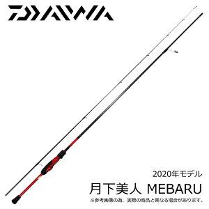 (5)ダイワ 20 月下美人 メバル 610L-S・N (2020年モデル/メバリングロッド) /メバル/アジ/ライトゲーム/ソルトルアー