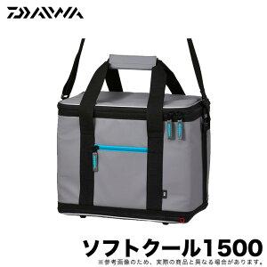 (5)ダイワ ソフトクール 1500 (カラー:ダークグレイ) /クーラーバッグ/クールバッグ/
