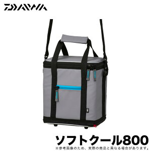 (5)ダイワ ソフトクール 800 (カラー:ダークグレイ) /クーラーバッグ/クールバッグ/