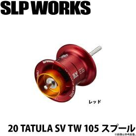 (c)【取り寄せ商品】ダイワ SLP WORKS 20 タトゥーラ SV TW 105 スプール (カラー:レッド) /カスタムパーツ/スプール /TATULA /DAIWA
