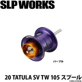 (c)【取り寄せ商品】ダイワ SLP WORKS 20 タトゥーラ SV TW 105 スプール (カラー:パープル) /カスタムパーツ/スプール /TATULA /DAIWA