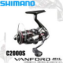 (5)シマノ 20 ヴァンフォード C2000S (スピニングリール) 2020年モデル /SHIMANO VANFORD MGL/