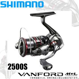 【エントリーでポイント最大28倍!】(5)シマノ 20 ヴァンフォード 2500S (スピニングリール) 2020年モデル /SHIMANO VANFORD MGL/