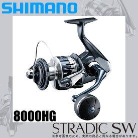 (5)シマノ 20 ストラディックSW 8000HG (スピニングリール) 2020年モデル /ソルトルアー/ショアジギング/ジギング/ロックショア/プラッキング