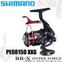 (5)シマノ 20 BB-X ハイパーフォース コンパクトモデル PE0815D XXG (レバーブレーキリール) 2020年モデル /LBD/レバーブレーキ付き/磯釣り/フカセ釣り