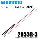 (5)シマノ 20 ワールドシャウラ BG 2953R-3 (スピニングモデル/2020年モデル) /ロッド/釣り竿/ビッグゲーム/ショアジ…
