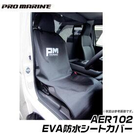 (5) プロマリン EVA防水シートカバー (品番:AER102) カラー:ブラック