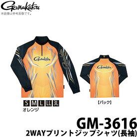 (c)【取り寄せ商品】 がまかつ 2WAYプリントジップシャツ(長袖) GM-3616 (カラー:オレンジ) /2020年モデル