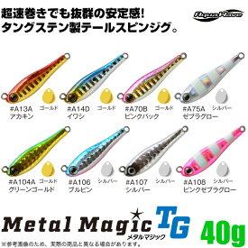 (5)【メール便配送可】コーモラン アクアウェーブ メタルマジックTG 40g (テールスピンジグ)