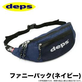 (5)デプス ファニーパック (カラー:ネイビー) /deps/ウェストバッグ/ボディーバッグ