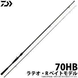 (c)【取り寄せ商品】ダイワ ラテオ・R ベイトモデル (70HB) /シーバスロッド /釣竿 /ロッド /DAIWA /2020年モデル