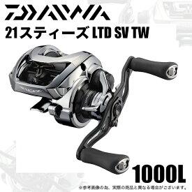 (5)ダイワ 21 スティーズ LTD SV TW 1000L (左ハンドル / ギア比:6.3) 2021年モデル/ベイトキャスティングリール