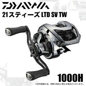 (5)ダイワ 21 スティーズ LTD SV TW 1000H (右ハンドル / ギア比:7.1) 2021年モデル/ベイトキャスティングリール