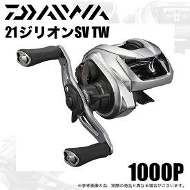 (5)ダイワ 21 ジリオン SV TW 1000P (右ハンドル/ギア比:5.5) 2021年モデル/ベイトキャスティングリール
