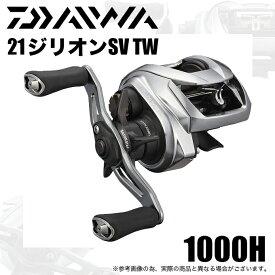 (5)ダイワ 21 ジリオン SV TW 1000H (右ハンドル/ギア比:7.1) 2021年モデル/ベイトキャスティングリール