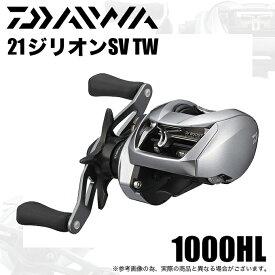 (5)ダイワ 21 ジリオン SV TW 1000HL (左ハンドル/ギア比:7.1) 2021年モデル/ベイトキャスティングリール