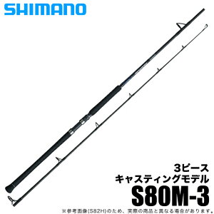 (5)シマノ 21 グラップラー タイプC S80M-3 (2021年モデル) オフショア キャスティングロッド