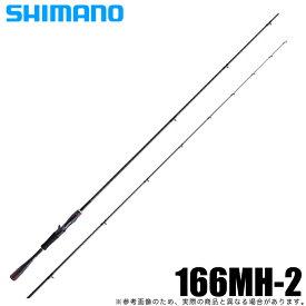 (5)シマノ 20 ゾディアス 166MH-2 (2021年追加モデル) ベイトモデル/バスロッド/2ピース