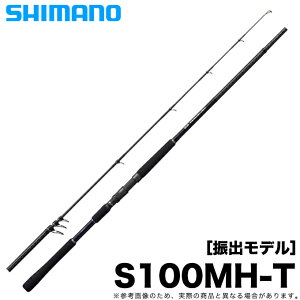 (5)シマノ コルトスナイパー SS S100MH-T (2021年モデル) ショアジギングロッド/振り出しモデル