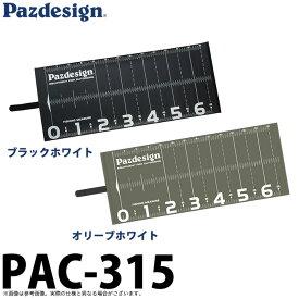 (5)【メール便配送可】 パズデザイン PAC-315 プロテクトメジャー65 II (2021年モデル) /ネコポス可