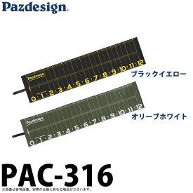 (5)【メール便配送可】 パズデザイン PAC-316 プロテクトメジャー120 II (2021年モデル) /ネコポス可