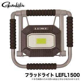 (5)がまかつ フラッドライト LEFL1500