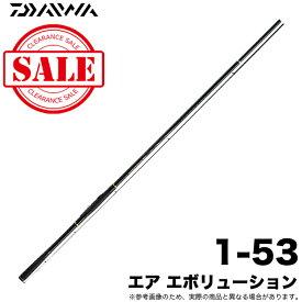 (5)【目玉商品】ダイワ エア エボリューション 1-53 (磯竿) /1s6a1l7e-rod