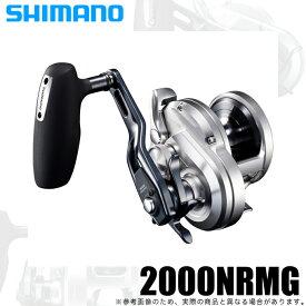 シマノ 21 オシアジガー 2000NRMG 右ハンドル (2021年モデル) ベイトリール/ジギング