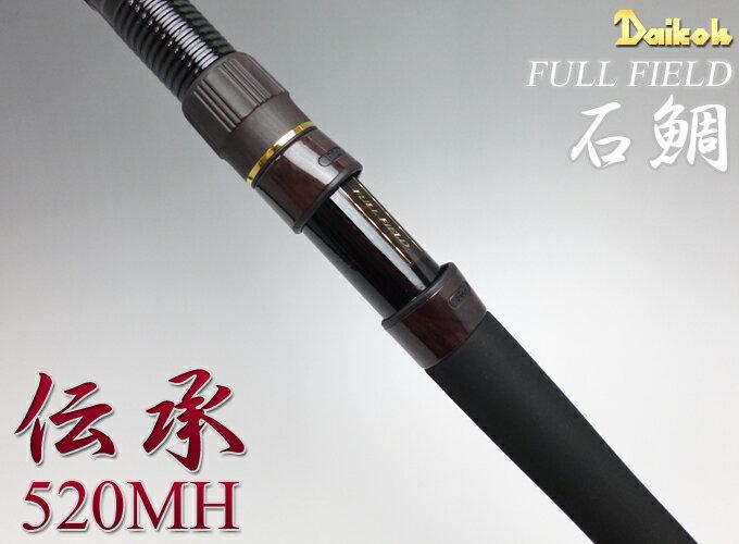 【2】【送料無料】【アウトレット品】ダイコー フルフィールド石鯛 伝承 520MH  DAIKO