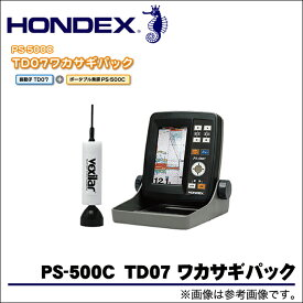 (5)【送料無料】ホンデックス PS-500C TD07 ワカサギパック /魚群探知機/HONDEX/本多電子株式会社/