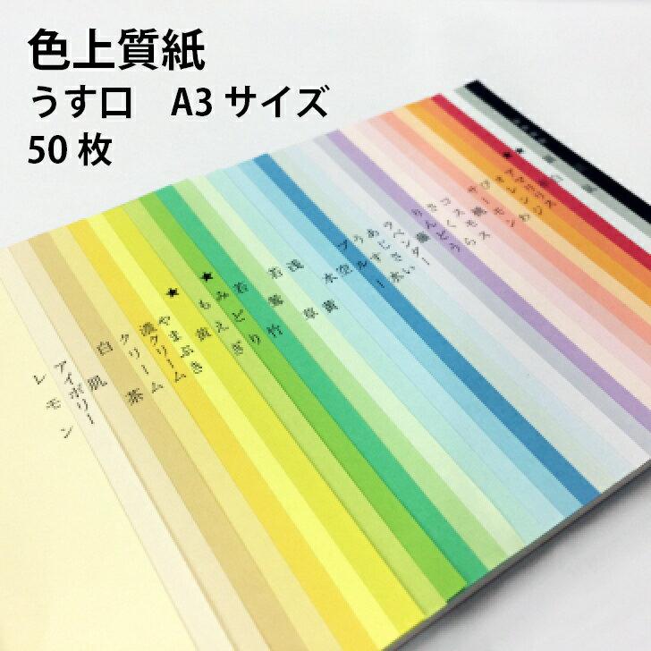 色上質紙 超厚口(約0.23mm)A4(210×297mm)40枚【色紙・いろがみ・印刷用紙・カラーペーパー・カラー用紙・コピー用紙・紀州】ペーパークラフト・工作用・折り紙にも最適 千羽鶴にも使えます