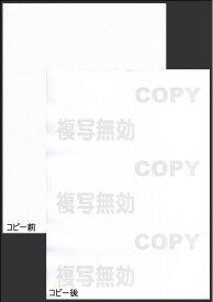 【お買い物マラソンクーポン配布中】コピーはダメよ!偽造防止用紙(両面) A4(210×297mm) 100枚6000円以上送料無料