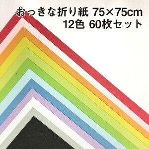 おっきな折り紙BIGサイズ 75cm×75cm 12色 60枚セット 【大きい折り紙】【こどもの日】【プレゼント】【工作】【装飾】【兜】【ステイホーム】【おうち時間】