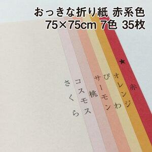 おっきな折り紙BIGサイズ 赤系色 75cm×75cm 7色 35枚 【大きい折り紙】【夏休み】【プレゼント】【工作】【装飾】【兜】【ステイホーム】【おうち時間】