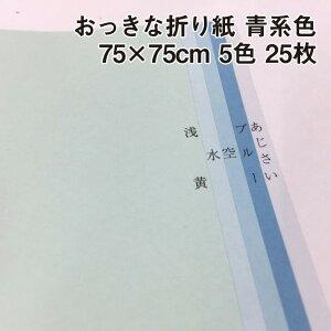 おっきな折り紙BIGサイズ 青系色 75cm×75cm 5色 25枚 【大きい折り紙】【夏休み】【プレゼント】【工作】【装飾】【兜】【ステイホーム】【おうち時間】