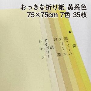 おっきな折り紙BIGサイズ 黄系色 75cm×75cm 7色 35枚 【大きい折り紙】【夏休み】【プレゼント】【工作】【装飾】【ステイホーム】【おうち時間】