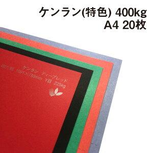 厚紙カラーペーパー ケンラン(特色) 400kg(=0.49mm) A4(210×297mm) 20枚【印刷 工作 名刺 カード 紙飛行機 ペーパークラフト アクセサリー 台紙 タグ 箱 建築模型 ジオラマ 紙模型 鉄道模型】
