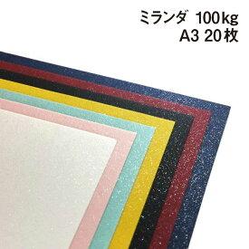 ミランダ(片面光沢) 100kg(≒0.16mm) A3(420×297mm) 20枚