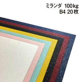 ミランダ(片面光沢) 100kg(≒0.16mm) B4(364×257mm) 20枚